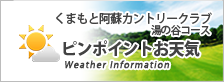 くまもと阿蘇カントリークラブ 湯の谷コースの天気